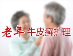 老年牛皮癣的日常护理方法